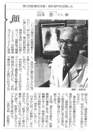 dr-yamamoto-2.jpg