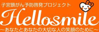 hellosmile1.jpg